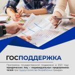 Возмещение затрат работодателей на мероприятия по активной политике занятости населения и социальной поддержке безработных граждан